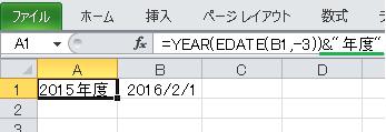 EDATE関数4