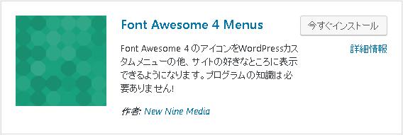 font_awesome_4_menus