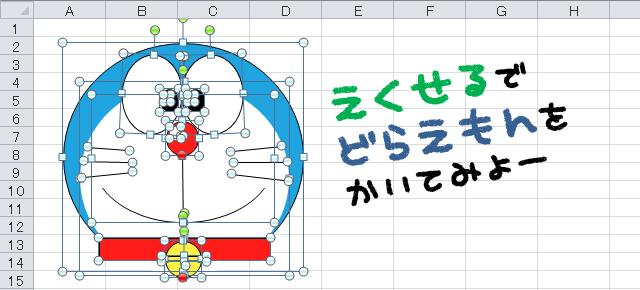 エクセルで絵を描く図形を使ったドラえもんの描きかた