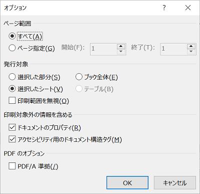 ずれる エクセル pdf ExcelファイルをPDFに変換する方法まとめ(xls、.xlsx⇒.pdf)