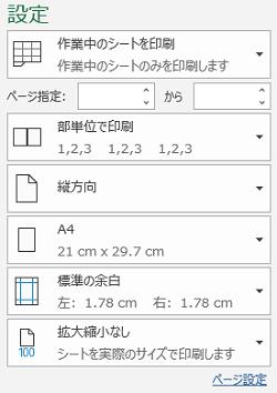 excel pdf 変換 フォント